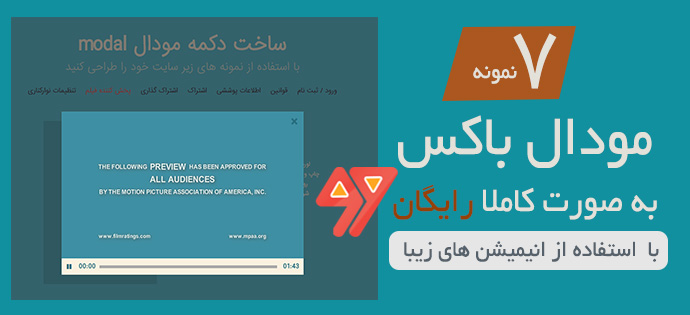 سورس مودال باکس modal box
