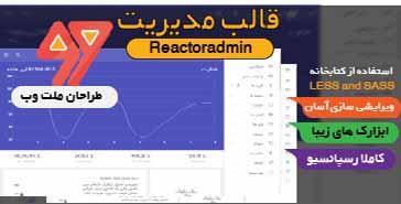 قالب مدیریت html - قالب فارسی مدیریت recator