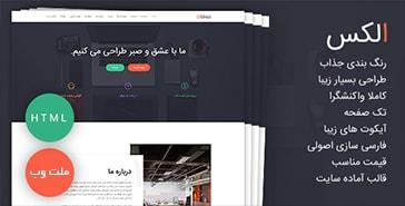 قالب آماده فارسی شرکتی الکس - قالب hml شرکتی