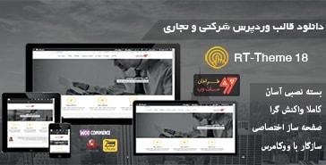 دانلود قالب وردپرس شرکتی RT-Theme 18 فارسی