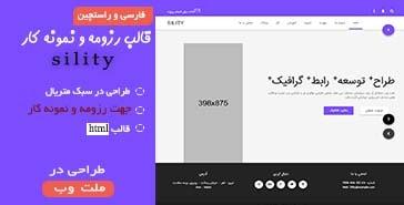 قالب آماده فارسی شرکتی سیلیتی - قالب hml شرکتی